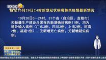 第一新闻午间播报(2020-10-21)