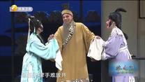 秦之声 (2020-10-22)