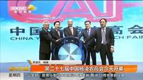 第二十七届中国杨凌农高会今天开幕