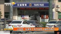公安部:私家车十年内仅需上线检测两次