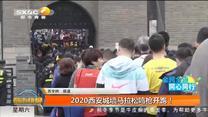 2020西安城墙马拉松鸣枪开跑!