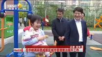 岳华峰调研西咸新区城市管理整治提升工作