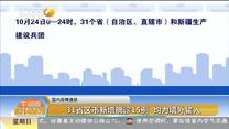 都市快报午间版(2020-10-25)
