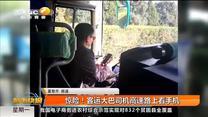 惊险!客运大巴司机高速路上看手机
