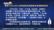 第一新闻午间播报 (2020-10-29)