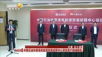 中国石油中原港务能源贸易结算中心项目落户西咸新区