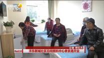 沣东新城社区日间照料中心孝亲港开业