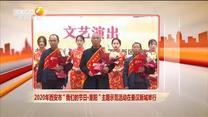 """2020年西安市""""我们的节日·重阳""""主题示范活动在秦汉新城举行"""