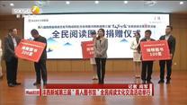 """沣西新城第三届""""真人图书馆""""全民阅读文化交流活动举行"""