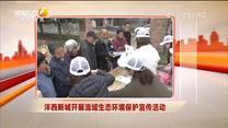 沣西新城开展流域生态环境保护宣传活动