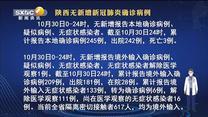 第一新闻午间播报 (2020-10-31)