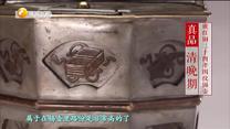 华山论鉴 (2020-11-01)