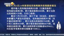 第一新闻午间播报(2020-11-03)