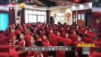教育起跑线 (2020-11-03)