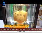 天天农高会 (2020-11-07)