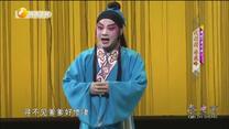 秦之声 (2020-11-11)