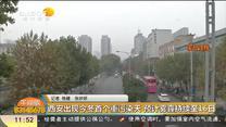 都市快报午间播报 (2020-11-12)