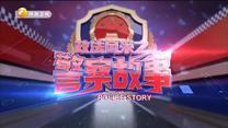政法风采之警察故事 (2020-11-12)