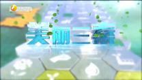 美丽三秦(2020-11-21)