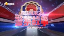 政法风采之警察故事 (2020-11-19)