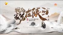 我的家乡在陕西(2020-11-20)