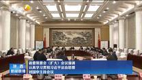 省委常委会(扩大)会议强调 认真学习贯彻习近平法治思想 刘国中主持会议