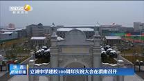 立诚中学建校100周年庆祝大会在渭南召开