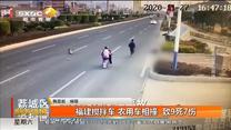福建搅拌车农用车相撞致9死7伤