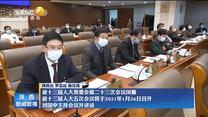 省十三届人大常委会第二十三次会议在西安闭幕 省十三届人大五次会议将于2021年1月26日召开 刘国中主持会议并讲话
