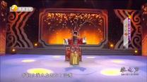 秦之声 (2020-12-04)