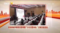 """沣东新城开展安全宣传暨""""小小交警中队""""文明交通活动"""