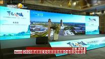 2020西咸新区文化旅游宣传推介会在汉中举行
