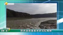 美丽三秦 (2020-12-05)