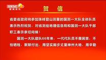 省委、省政府致省测绘地理信息局和国测一大队的贺信