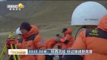 今日点击 8848.86米:陕西测绘 标记珠峰新高度