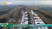 美丽三秦 (2020-12-12)