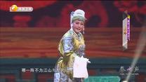 秦之声 (2020-12-13)
