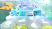 美丽三秦 (2020-12-19)