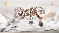 我的家乡在陕西 (2020-12-18)