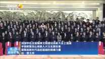 刘国中在全省精神文明建设表彰大会上强调 举旗帜聚民心育新人兴文化展形象 凝聚起新时代追赶超越的磅礴力量 赵一德主持