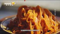 陕西故事 岐山擀面皮