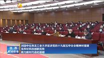 刘国中在西北工业大学宣讲党的十九届五中全会精神时强调 发挥好科技创新优势 助力新时代追赶超越