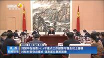 刘国中在省委2021年重点工作部署专题会议上强调 对标对表突出重点 谋准谋实狠抓落地