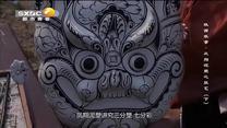 陕西故事 凤翔泥塑之技艺 (下)