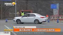 秦岭再迎降雪  210国道临时交通管制