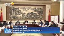 省委常委会会议强调 增强政治意识把握政治方向提高政治能力 刘国中主持会议