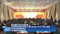 刘国中在省军区党委十三届六次全体(扩大)会议上强调 坚持统筹发展和安全 开创强军兴陕新局面