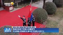 我省庆祝首个中国人民警察节 牢记使命 忠诚担当 做守护平安的人民卫士