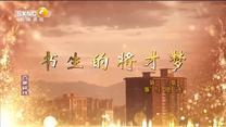 百家碎戏 书生的将才梦 (二)