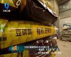 中国农资秀 (2021-01-11)